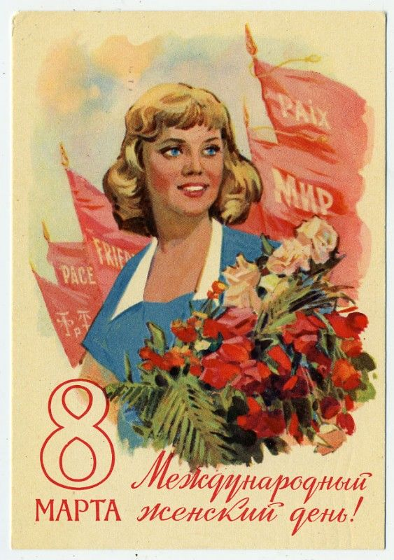 USSR greeting card for the 8th of March