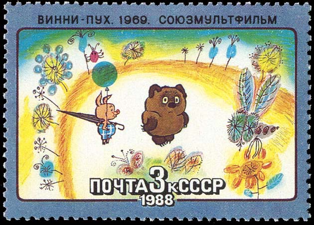 Postage stamp with Winnie the Pooh, 1988